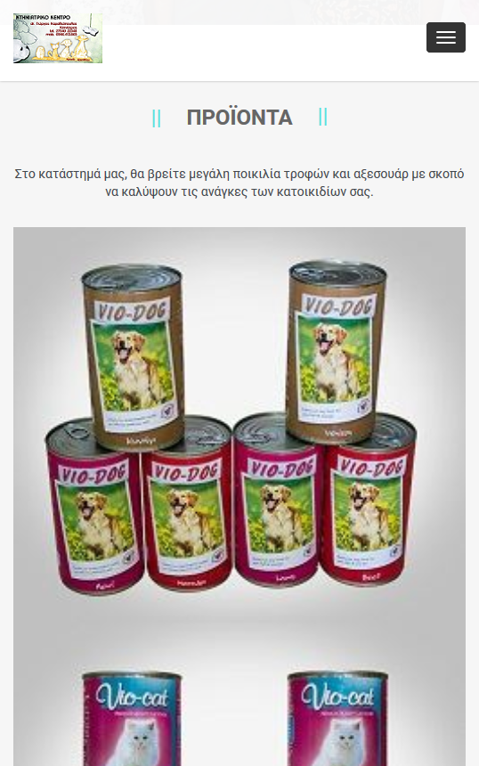 Screencapture of the VetKranidi.gr Responsive Products Section