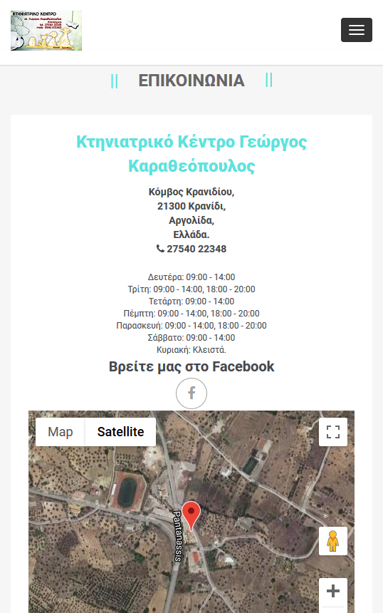 Screencapture of the VetKranidi.gr Responsive Contact Section